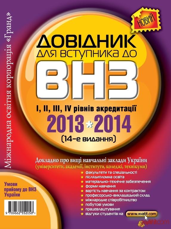 Полный Справочник для поступающих в ВУЗ на 2013-2014 гг с Программами вступительных экзаменов в ВУЗ